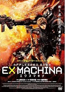 s-EXMAC.jpg